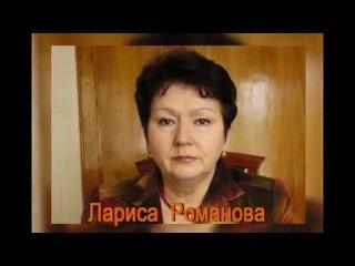 Великая сила любви. ЖЕНА ГЕНЕРАЛА РОМАНОВА. ( сл. С.Бобрышев, муз. А.Курдов,исп. А. Галдобин).