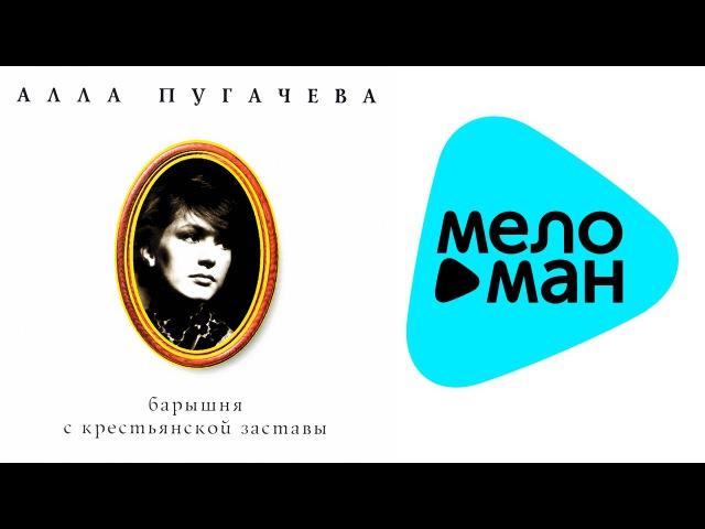 Алла Пугачева - Барышня с Крестьянской заставы XI коллекция Алла Пугачева ( Альбом1996)
