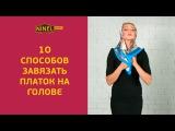Как завязать платок? 10 способов завязать платок на голове.