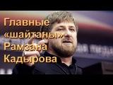 Рамзан Кадыров назвал главных «шайтанов» России в 2016 году.