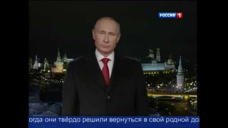 Новогодишња честитка Владимира Путина грађанима Руске Федерације (2015)