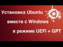Linux - Установка Ubuntu рядом с Windows. UEFIGPT