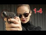 Захватчики 1-2-3-4  серия криминальный сериал russkie seriali Zahvatchiki