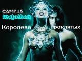 ۩۞۩۩۞۩۩۞۩Королева проклятых / Queen of the Damn۩۞۩۩۞۩۩۞۩