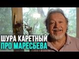 Повесть о настоящем человеке (обзор на оперу Прокофьева) - Шура Каретный 18+