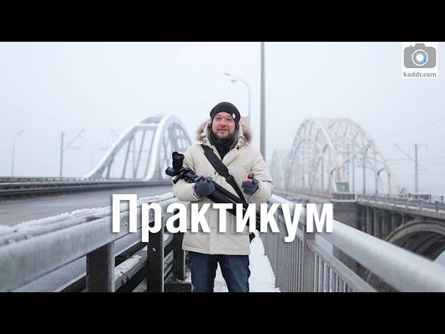 Практикум e24 - Пейзажная фотография, как делать пейзажную фотографию\\зщ