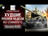 Худшие Реплеи Недели - No Comments №26 - от A3Motion [World of Tanks] [wot-vod.ru] [wot-vod.ru]