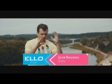 Артем Михаленко в тройке самых просматриваемых клипов ELLO UP. Выпуск ELLO