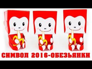 Новогодняя обезьяна своими руками из бумаги. Символ 2016 года. Обезьянка поделка на Новый год.