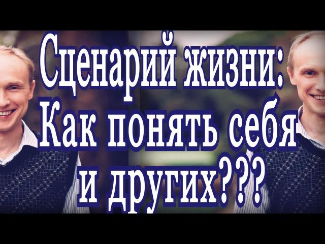 Гадецкий Олег. Сценарии жизни: как понять себя и других? Часть 1