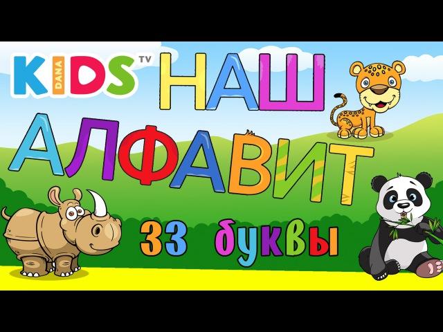 Музыкальная Азбука   Учим Русский   Песенка Алфавит для самых маленьких детей 3-6 лет   Dana Kids TV