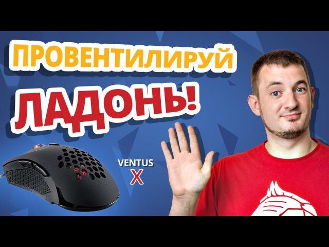Обзор игровой мыши Tt eSPORTS Ventus X