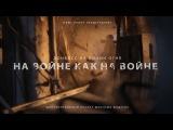 Полная версия без цензуры. Фильм 7-й: «На Войне, как на Войне». 18+ Аэропорт Донецк. Пацанам кто там шатал укропов поклон!!!