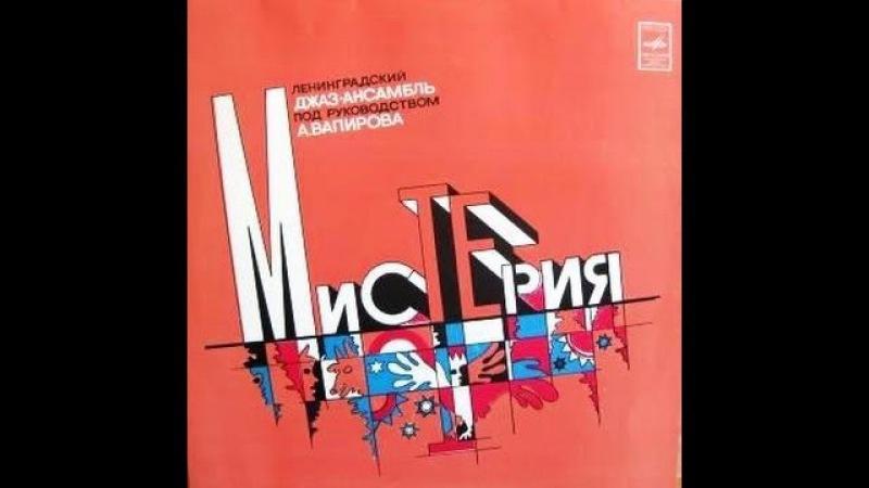 Anatoly Vapirov Ensemble - Misteria (FULL ALBUM, prog / jazz fusion, 1980, Russia, USSR)