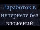 90000 рублей за неделю без вложений Версия 2016 года