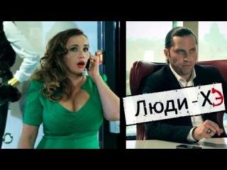 Пародийное шоу Люди-ХЭ. СЕРИЯ 10