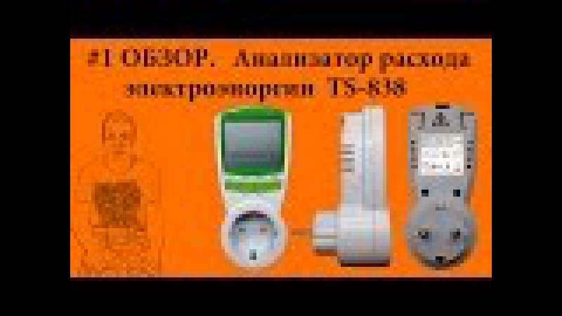 1 Измеритель мощности, расходомер TS-838