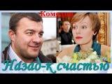 Классная лирическая комедия Назад к счастью! Русские фильмы сериалы мелодрамы комедии russian film