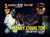 MANNY CHARLTON (NAZARETH) в Екатеринбурге! 05122015 г. в
