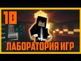 [Minecraft] Minecraft Lab #10