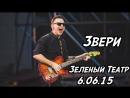 Звери  Зеленый театр, Москва (6.06.15)