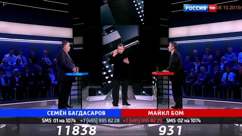 Россия 1.Поединок. С.Багдасаров vs М.Бом. 08.10.2015г.)~