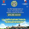 """Открытый Фестиваль """"Зелёный Петербург"""""""
