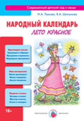 По страницам красной книги беседа