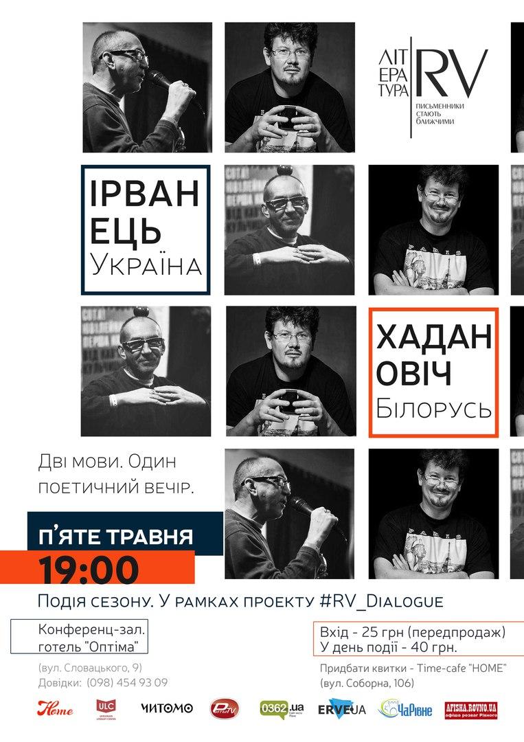 """У Рівне приїде """"білоруський мужчина"""" та Ірванець"""