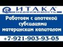 ИТАКА-ВОЛОСОВО