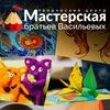 Мастерская братьев Васильевых - Творческий центр