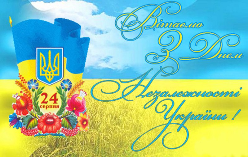 З днем незалежності України! QGq3DvNKnFc