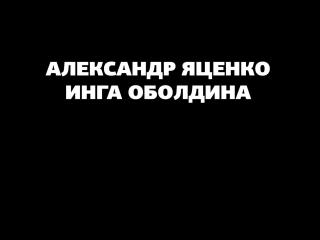 Новые русские 2 (2015) - Русский  Трейлер