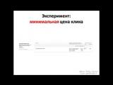 Минимальная цена за клик в яндекс директ  Весь, сок интернет рекламы
