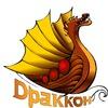 ДраККон возвращается