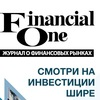 Журнал Financial One