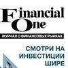 Журнал Financial One