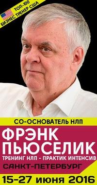 НЛП Практик 2016 с Фрэнком Пьюселиком