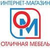 Отличная мебель  www.om51.ru   в Мурманске