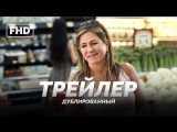 DUB | Трейлер №1: «Несносные леди / Mother's Day» 2016