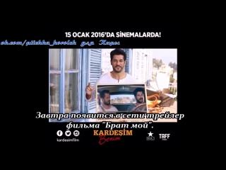Реклама нового трейлера к фильму