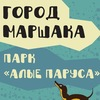 Город Маршака_16 мая_Алые паруса