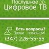 Зелёная точка Уфа