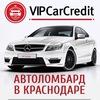 "Автоломбард в Краснодаре ""VIP Car Credit"""