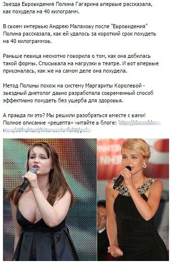 Полина Гагарина Диета Отзывы