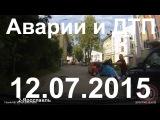 Аварии и ДТП за сегодня (12) июля 2015