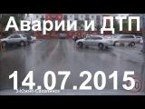 Аварии и ДТП за сегодня (14) июля 2015