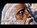 Библия, Книга Иова, Ветхий Завет, Синодальный перевод, Аудиокнига, слушать онлайн