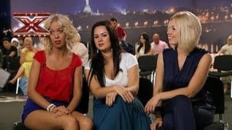 Трио Беатрис - Play Your Part - Deborah Cox - Кастинг в Киеве - Х-Фактор 3 - 06.10.2012