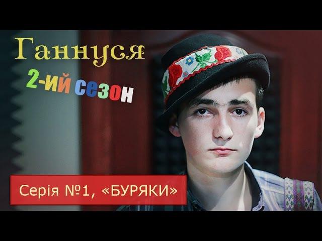 Ганнуся | сезон 2 | серія №1 «Буряки»